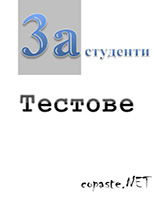 Тест върху Adobe in Design