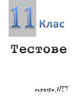 Тест по литература за 11-ти клас на тема: Йордан Йовков