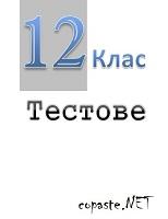Българска литература 010