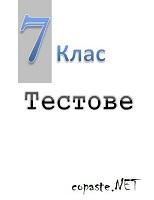 Изпит по български език и литератур
