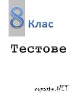 Тест по литература за 8-ми клас на тема Творчеството на Димчо Дебелянов и Николай Лилиев